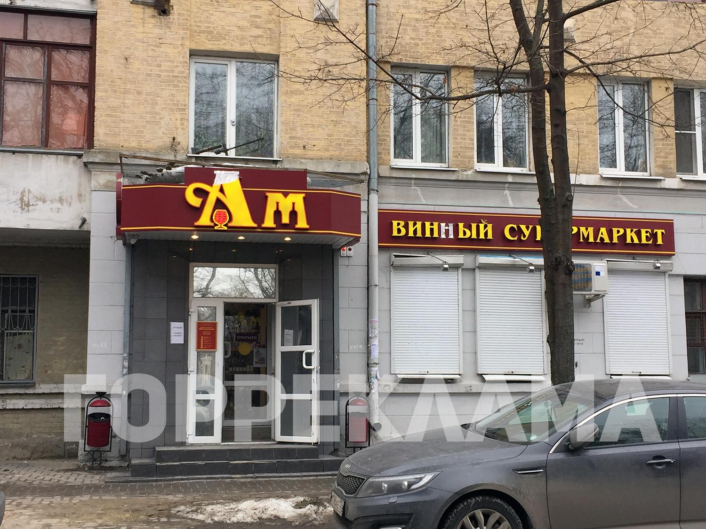 ремонт-вывески-АМ-винный-супермаркет-воронеж
