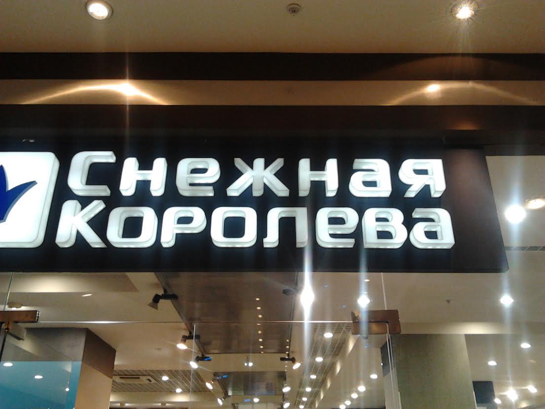 ремонт вывески снежная королева Воронеж