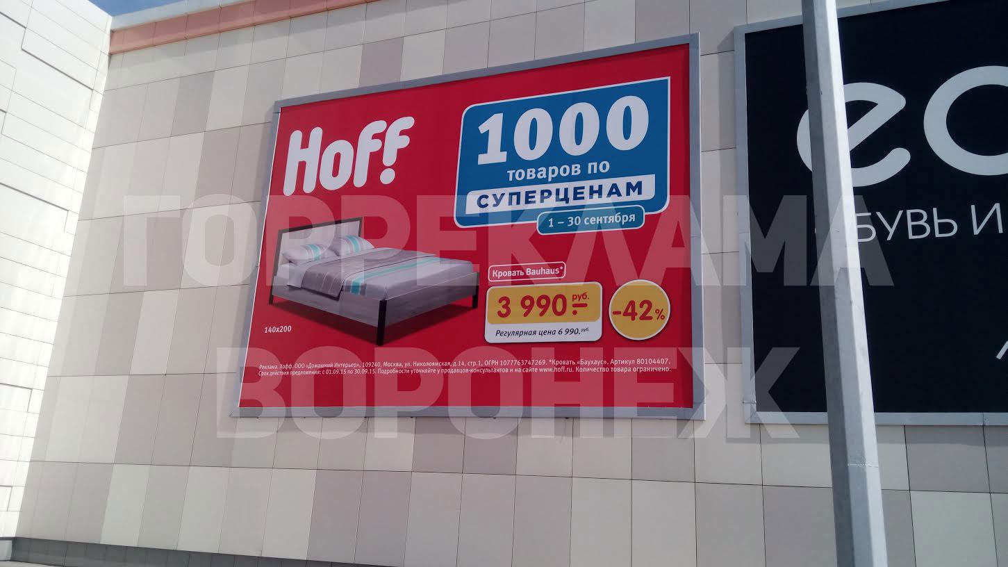 баннеры в Воронеже