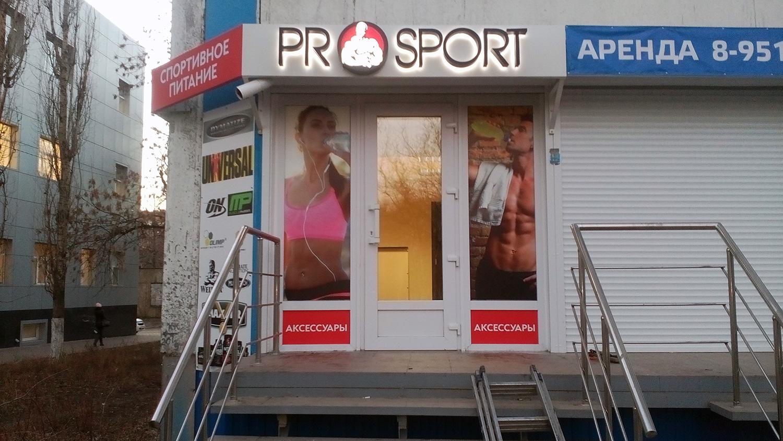 объемные буквы prosport в Воронеже