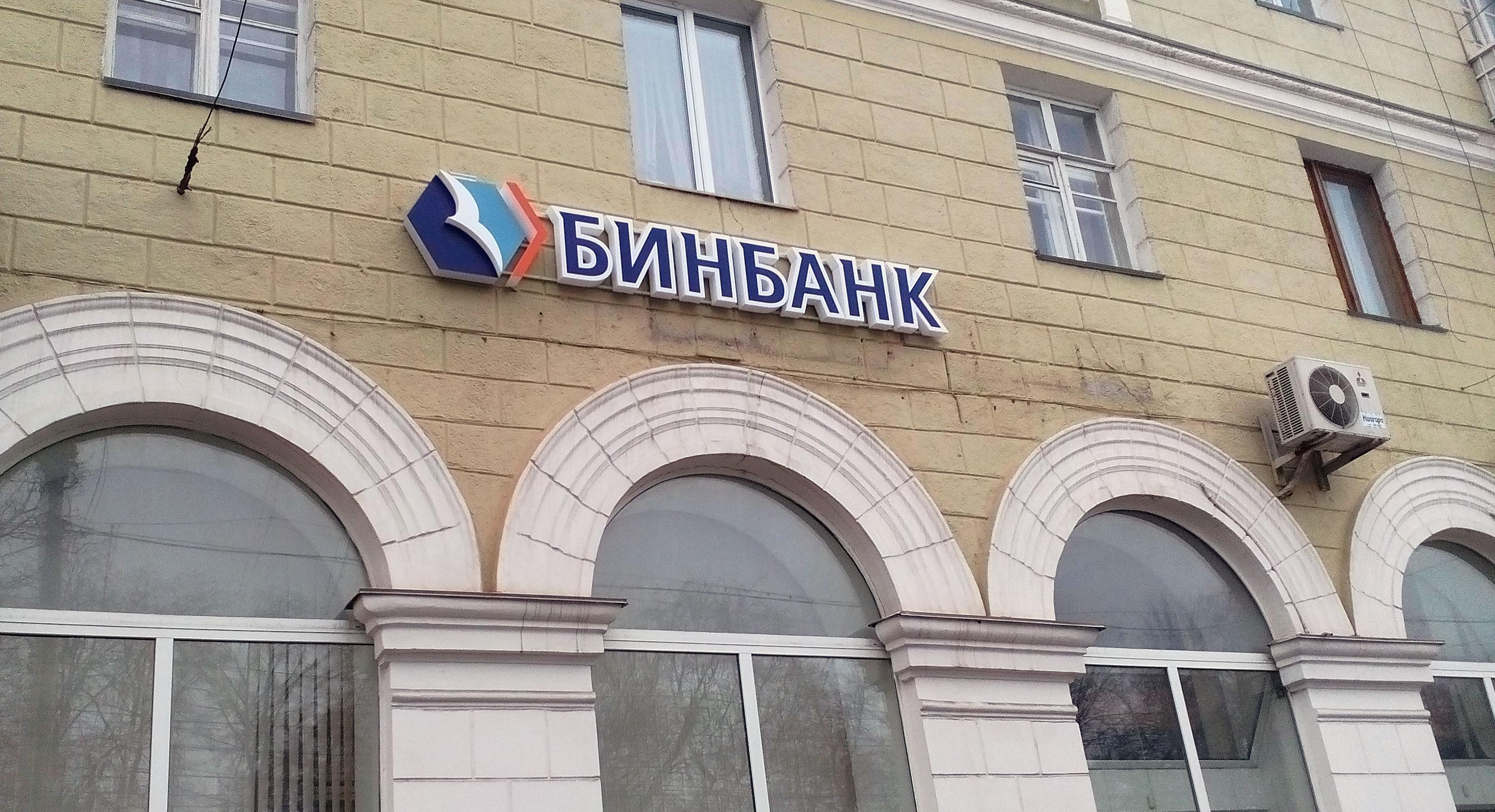 бинбанк-объемные-световые-буквы-Воронеж-регламент