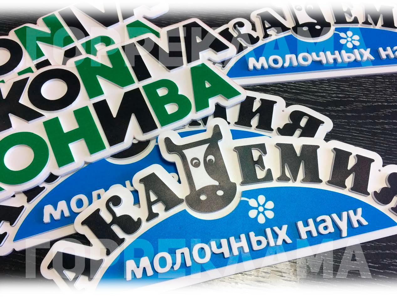 объемные-таблички-в-Воронеже