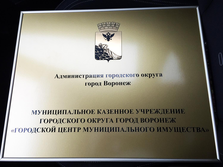 табличка для администрации города Воронежа