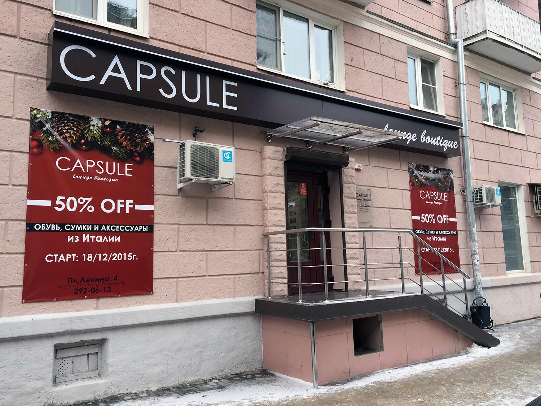 вывеска capsule Воронеж