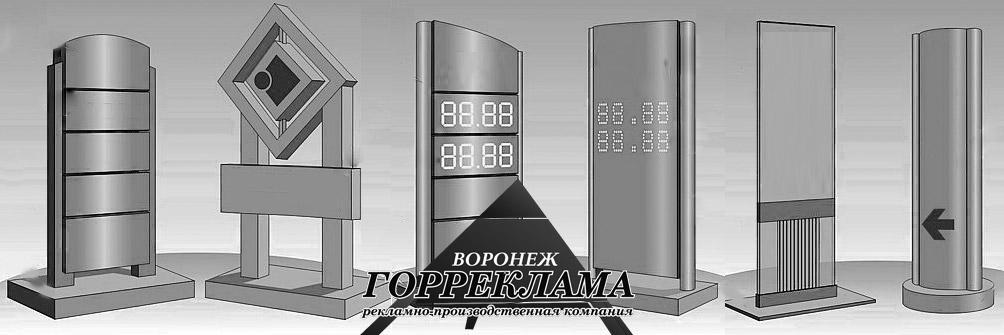 рекламные стелы в Воронеже