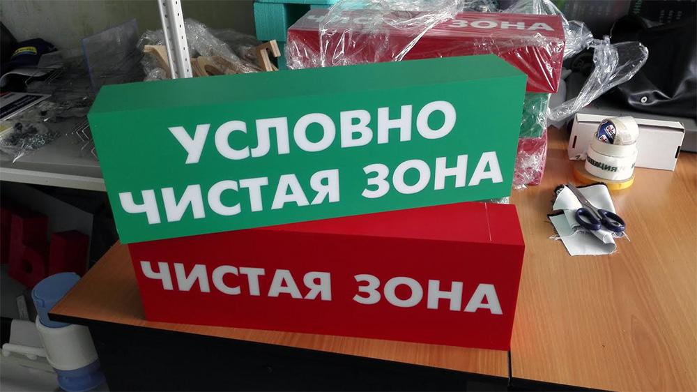 световые таблички в Воронеже