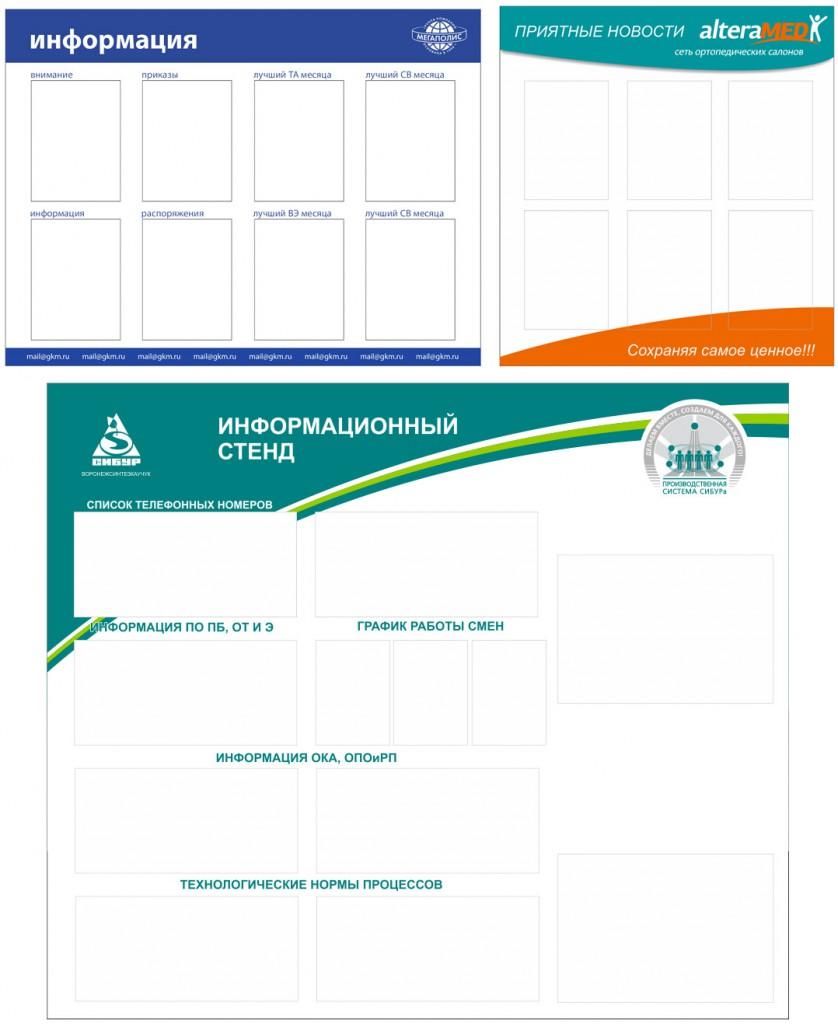 информационные стенды в Воронеже
