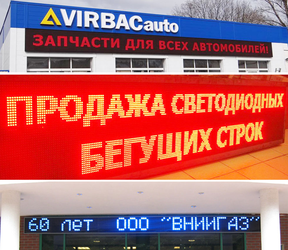 свтодиодная бегущая строка Воронеж