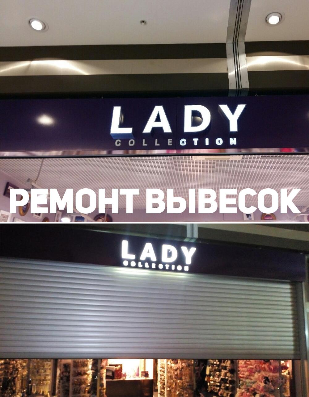 ремонт рекламы в Воронеже