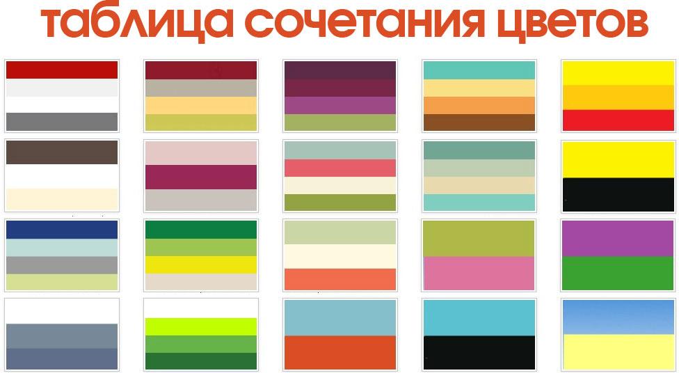 таблица сочетания цветов Воронеже