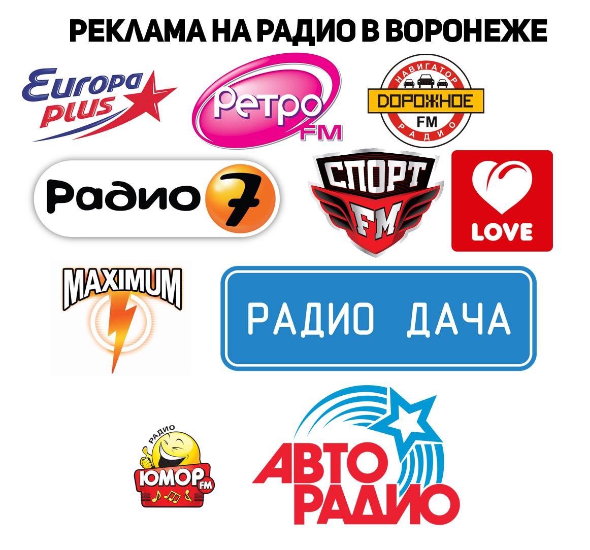 реклама на радио воронеж