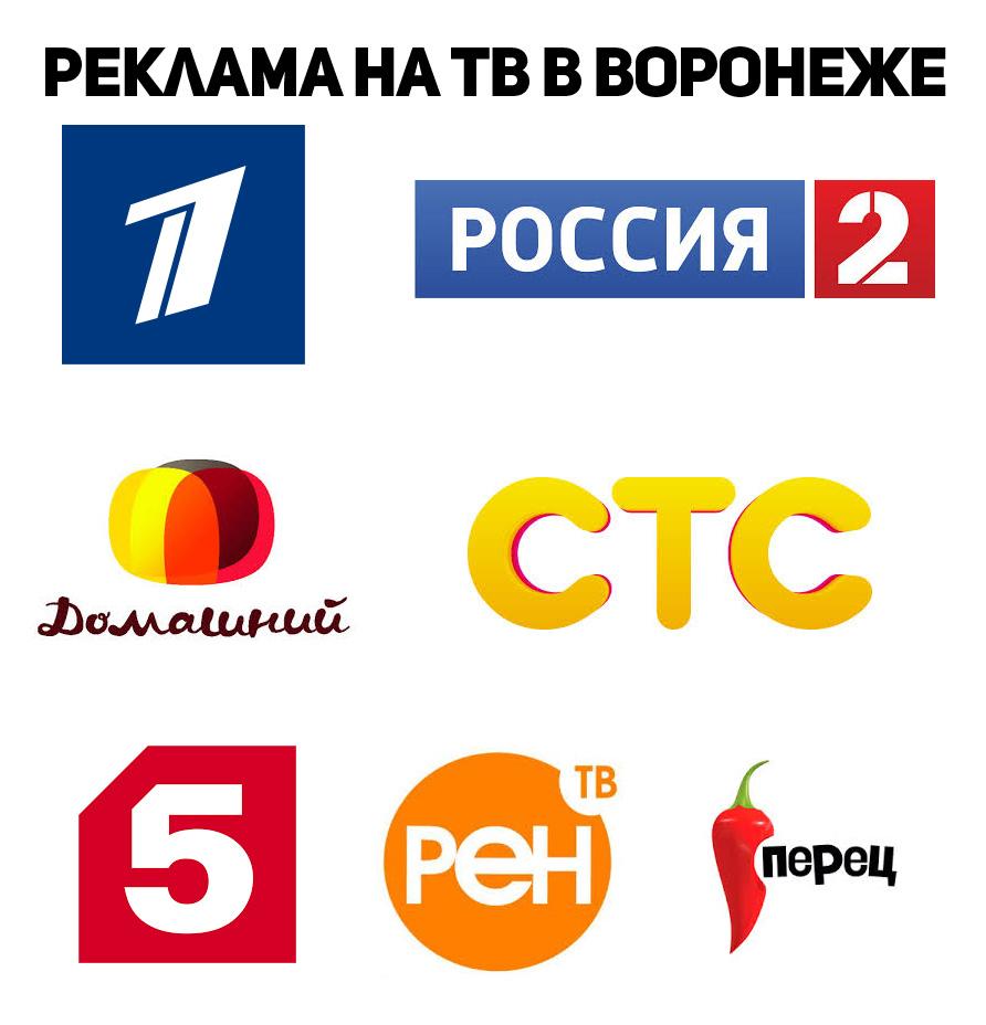реклама на тв Воронеже