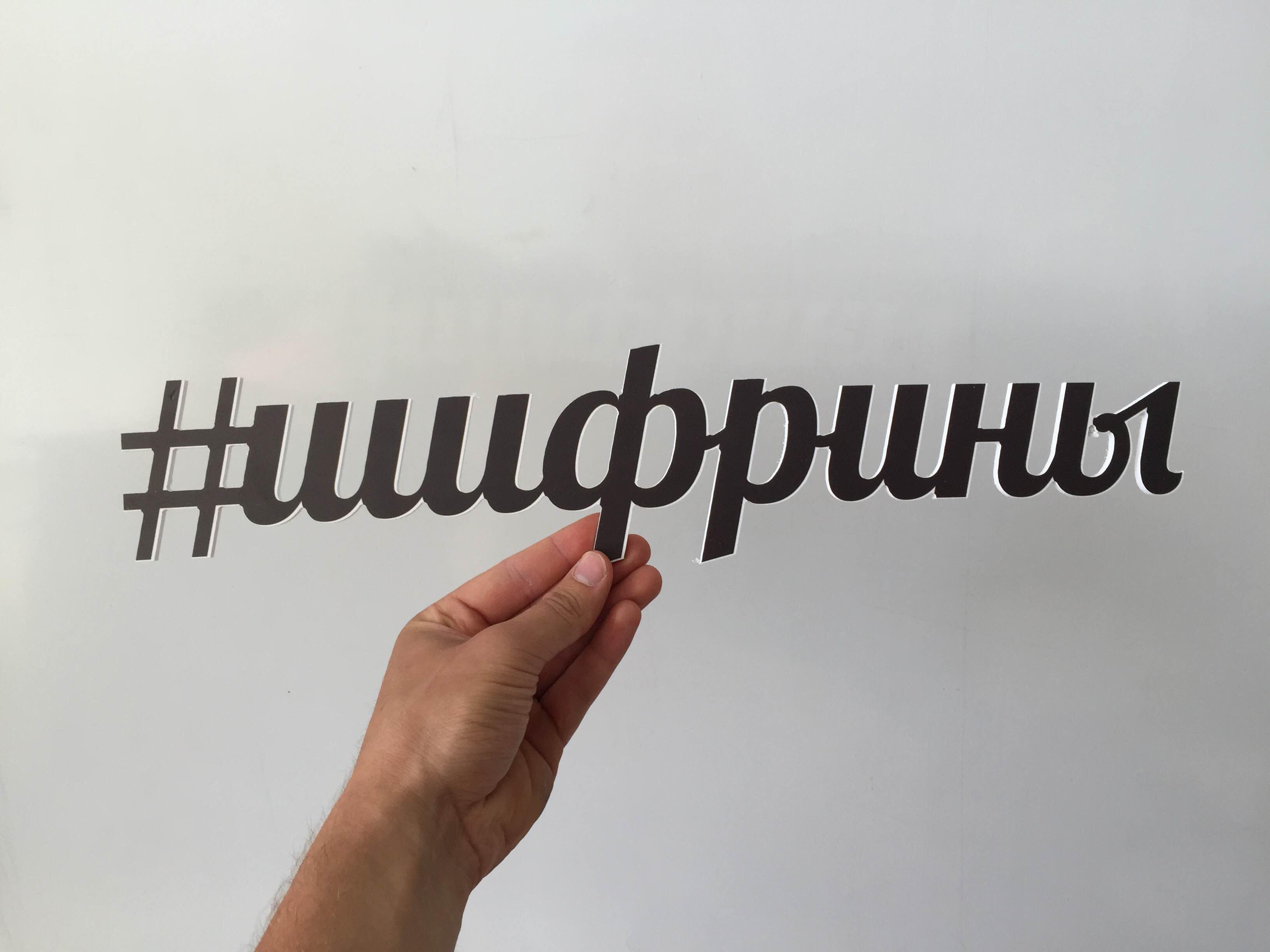 пластиковые буквы на свадьбу в Воронеже