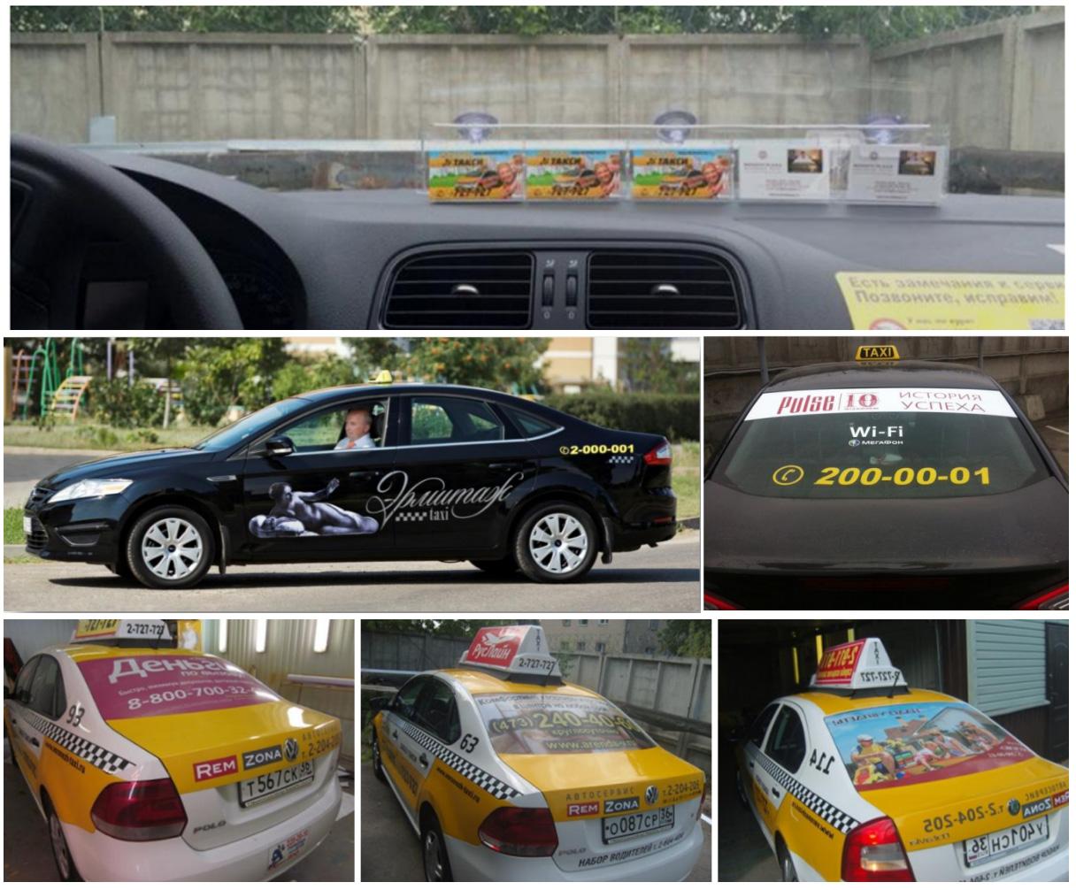 реклама-в-такси-воронежа