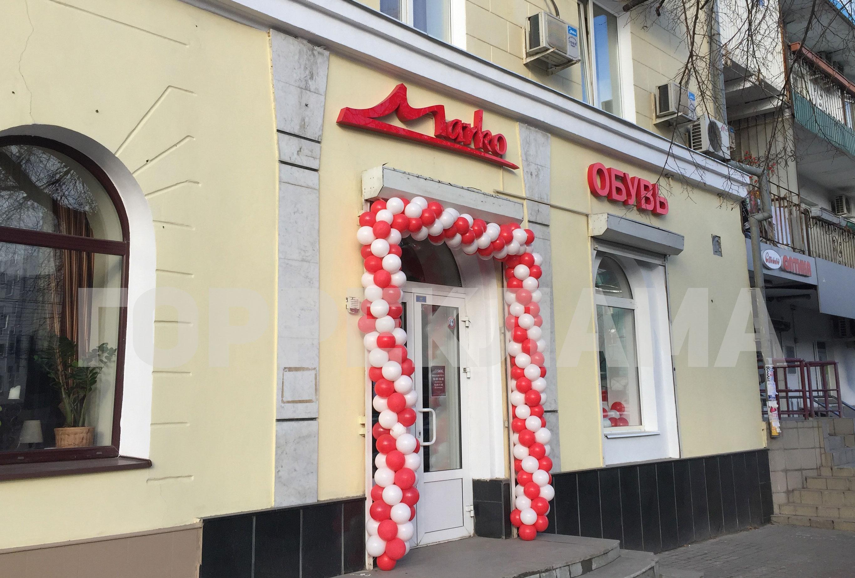 световые буквы в Воронеже