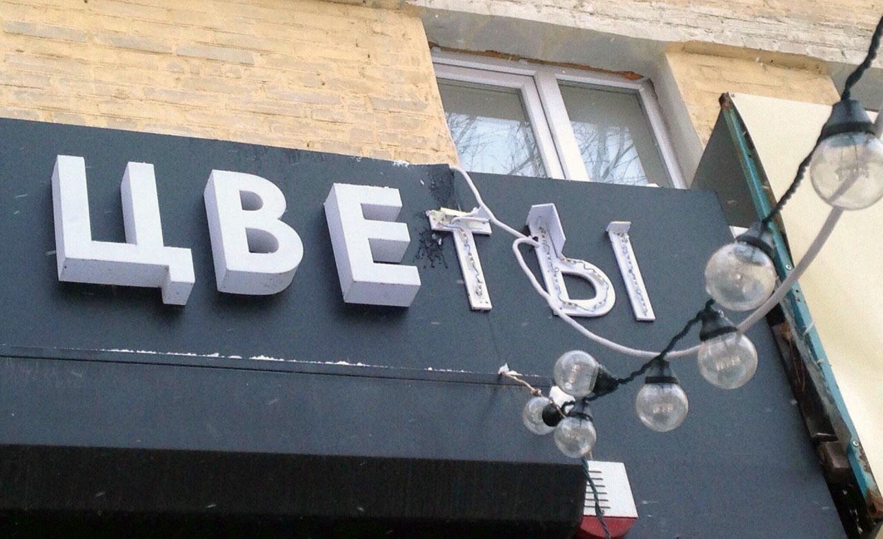 ремонт-вывесок-и-наружной-рекламы-в-Воронеже
