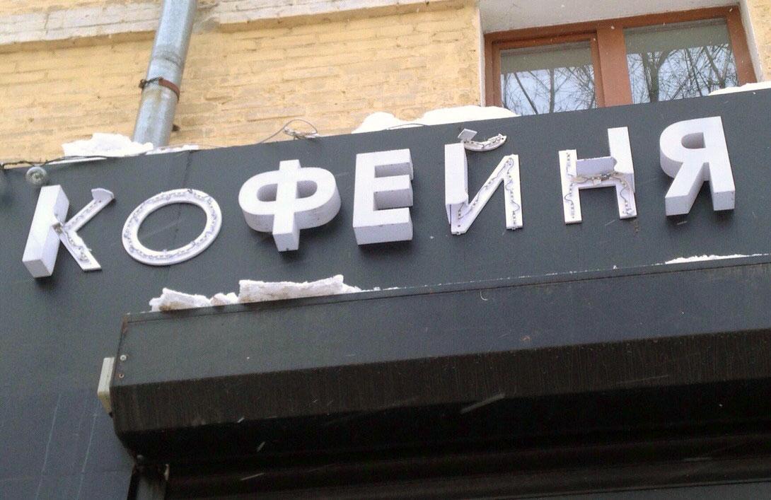 ремонт-разбитых-объемных-букв-вывески-в-Воронеже