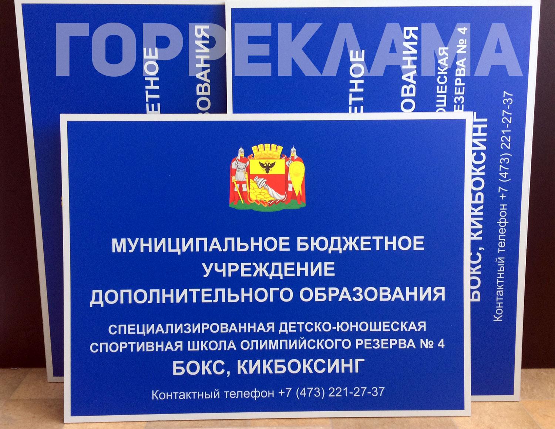 изготовление-табличек-и-вывесок-в-Воронеже