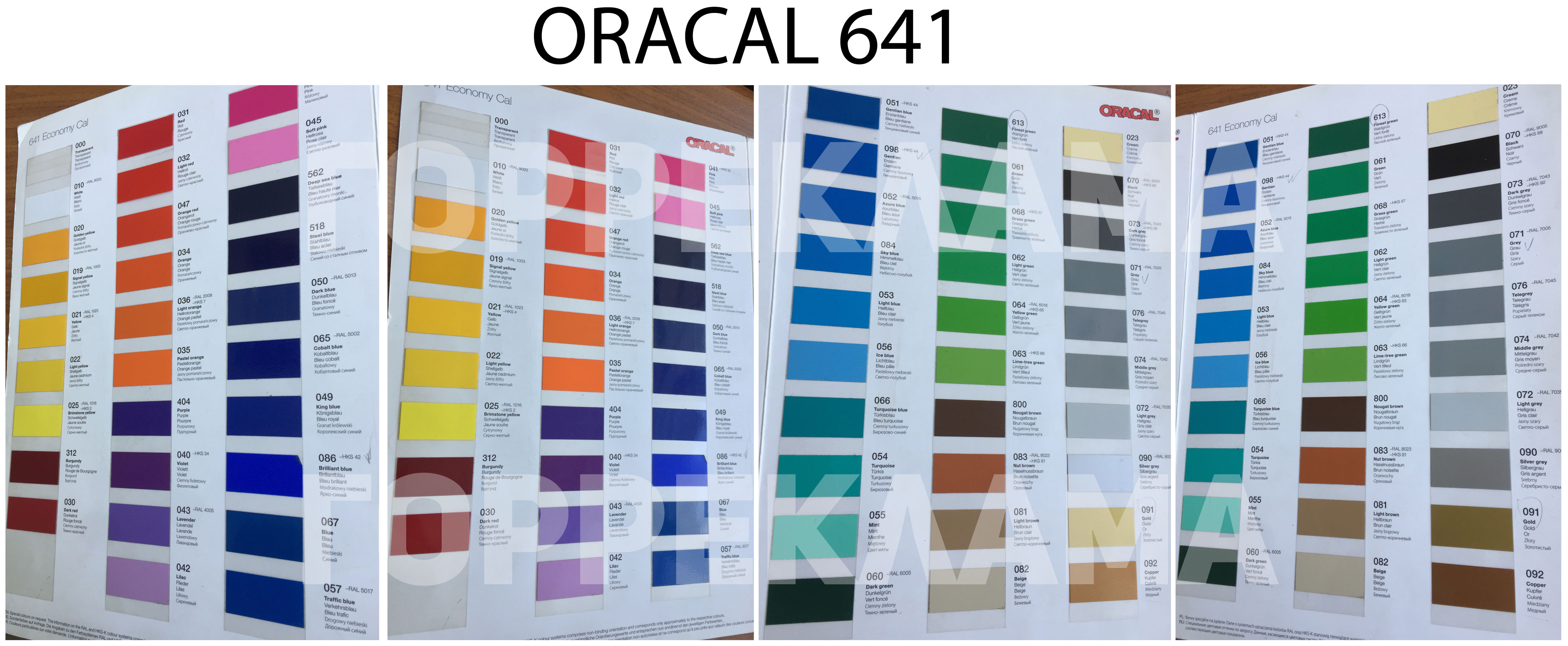 пленка-oracal-641-оракал-641-Воронеж