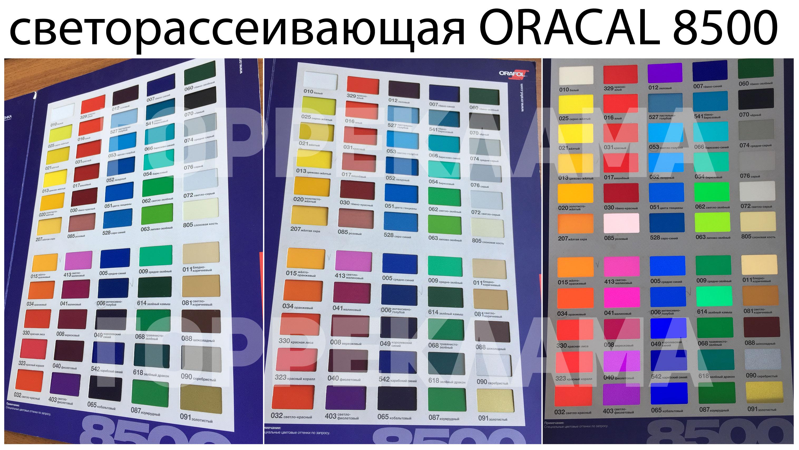 пленка-oracal-8500-оракал-8500-Воронеж