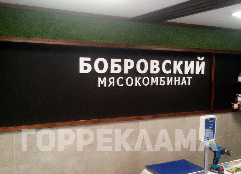 плоские-буквы-бобровский-мясокомбинат