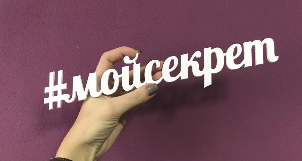 изготовление хэштэгов в Воронеже