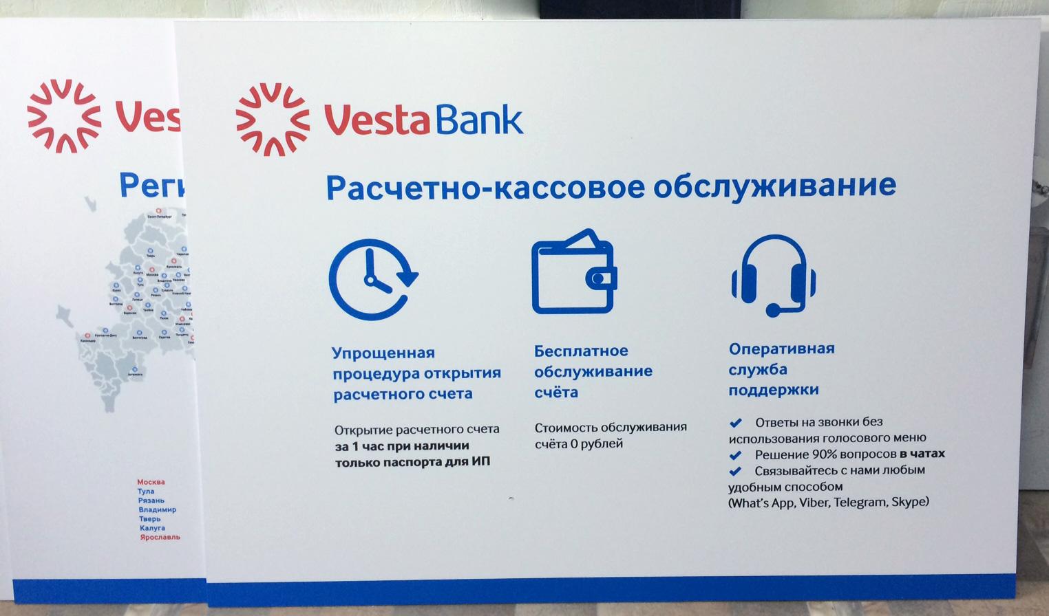 информационные-стенды-vesta-bank-Воронеж