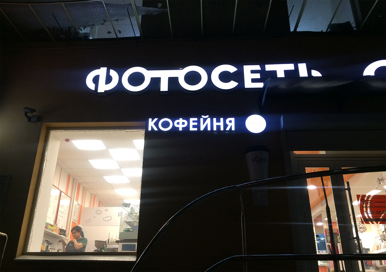 световые-буквы-кофейня-воронеж