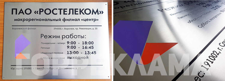 металлическая-табличка-РОСТЕЛЕКОМ-из-нержавейки-в-Воронеже