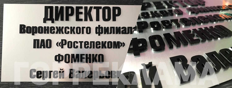 таблички-из-пластика-под-металл-с-объемными-буквами-из-акрила-в-Воронеже