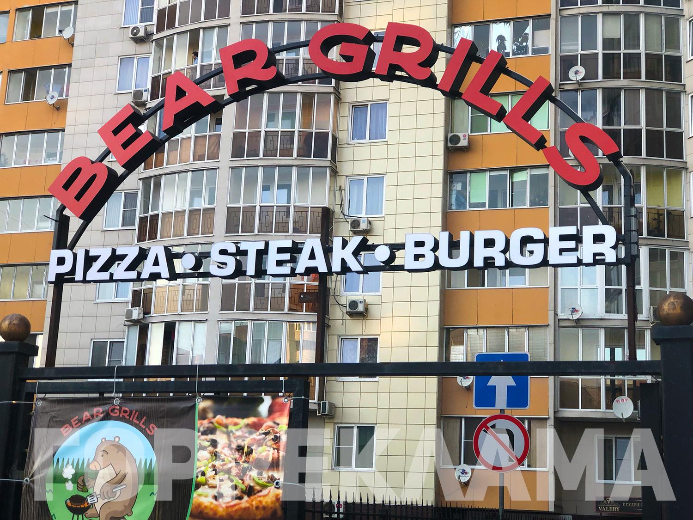 объемные-буквы-bears-grills-pizza-steak-Воронеж