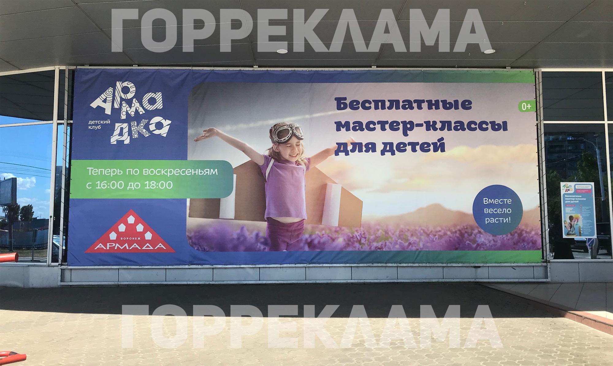 печать-и-монтаж-баннеров-в-Воронеже