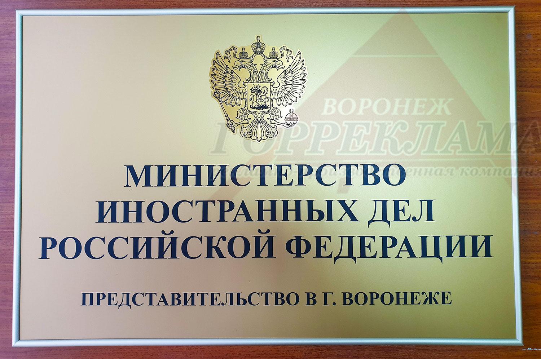 фасадная-табличка-вывеска-министерство-иностранных-дел-Воронеж