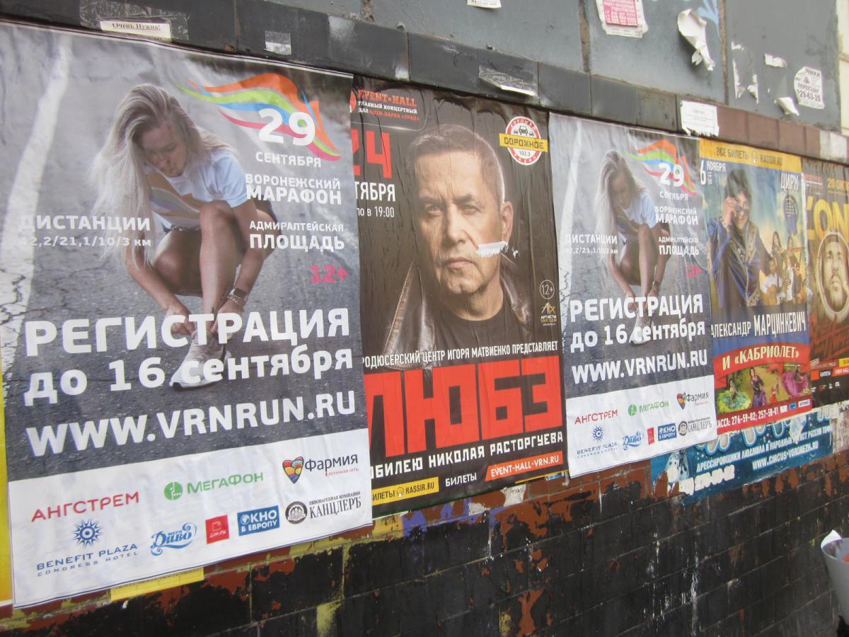 расклейка афиш в Воронеже