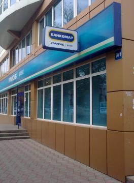 банк-уралсиб-вывеска-панель-кронштейн-750x1024