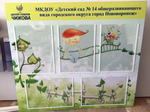 информационные-стенды-галерея-чижова-воронеж-1024x768