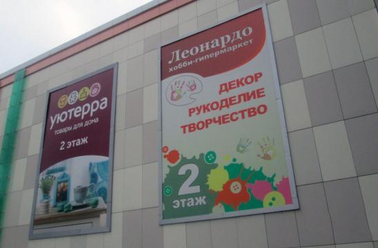 печать-баннеров-в-Воронеже-леонардо-1024x673