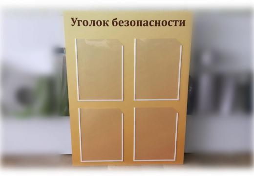 стенд-уголок-безопасности-воронеж-1024x709