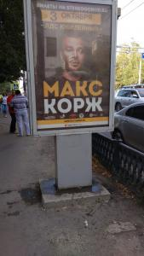 размещение на реклама на сити формат воронеж Московский пр-т д.7 Б