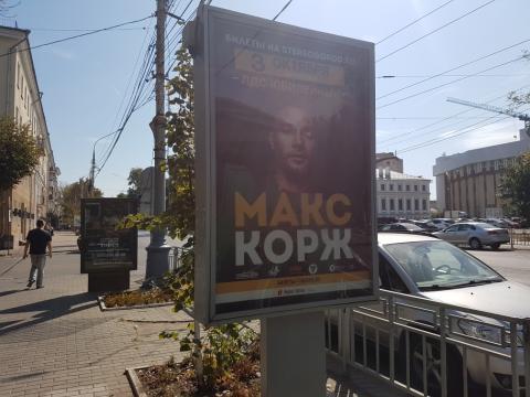 размещение на реклама на сити формат воронеж Плехановская-Орджоникидзе  Б