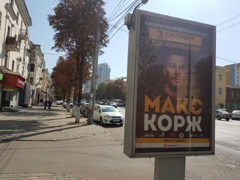 размещение на реклама на сити формат воронеж Плехановская д.50 Б