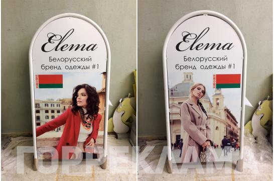 изготовление-штендера-ELEMA-Воронеж