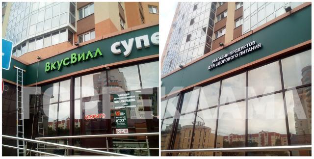 монтаж-вывески-объемные-буквы-ВКУСВИЛЛ-Воронеж