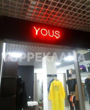 неоновая-вывеска-yous-Воронеж