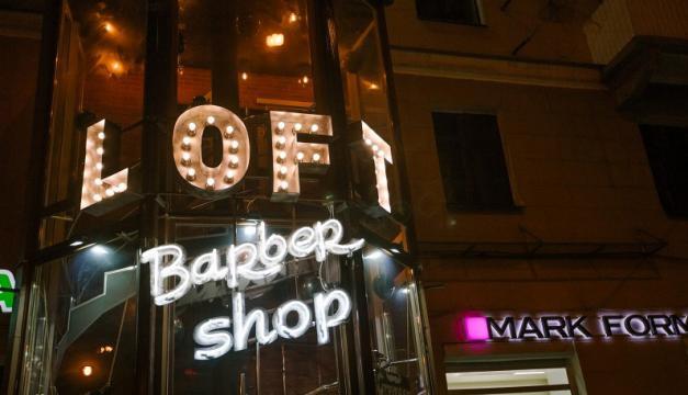 неоновые-буквы-barber-shop-воронеж