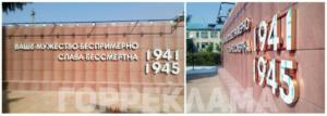 объемные-металлические-буквы-1941-1945-ваше-мужество-беспримерно-слава-бессмертна-острогожск-воронеж