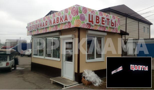 оформление-вывески-НТО-цветы-цветочная-лавка-Воронеж