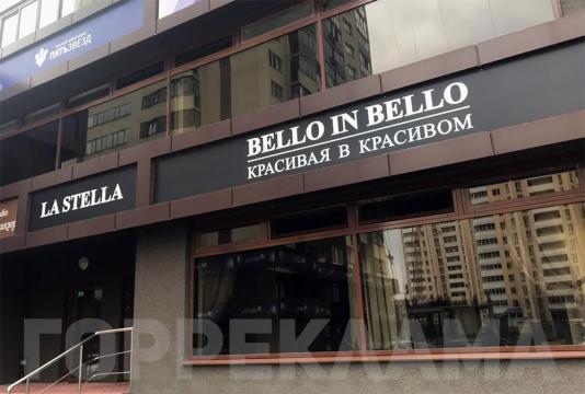 оформление-фриза-вывески-la-stella-bello-in-bello-5-звезд-воронеж