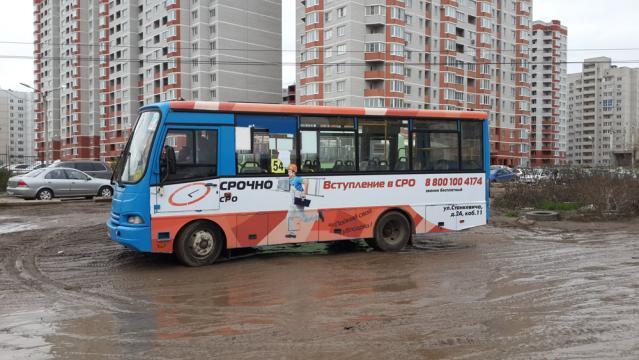 sro-transport