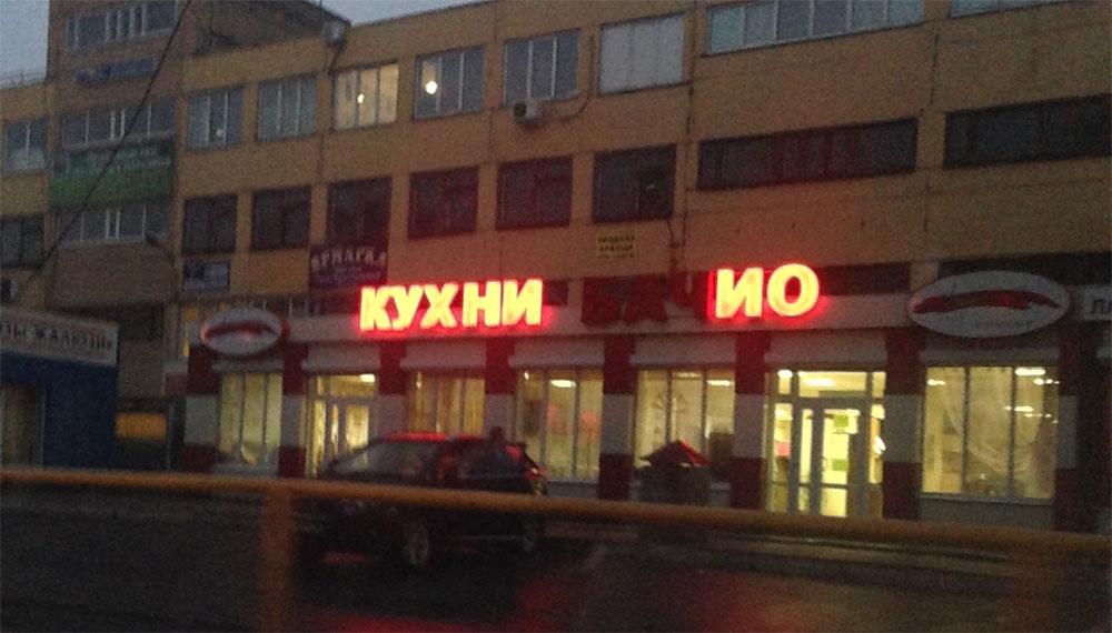 ремонт наружной рекламы в Воронеже
